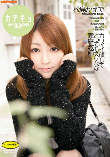 松捣枫_松岛枫作品番号全集松島かえで封面列表57部-娱乐名人榜