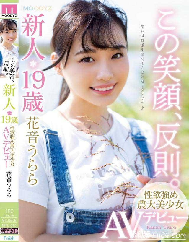 外国历史名人图片_MIFD-095:2020年顶级新秀花音うらら(花音丽)登场!-娱乐名人榜